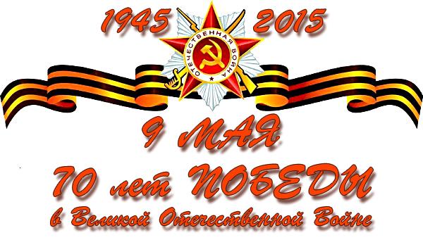 Поздравляем с днём победы 9 мая 2015 70 лет победы
