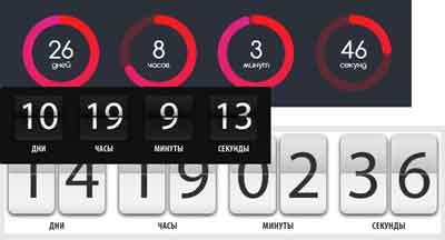 счётчик для сайта обратный отсчёт времени