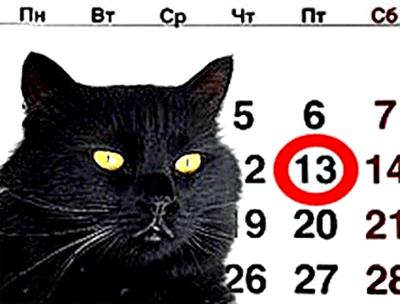 пятница 13 происхождение суеверия история